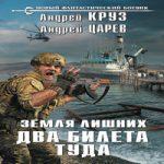 Андрей Круз, Андрей Царев — Земля лишних. Два билета туда (аудиокнига)