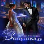 Оксана Головина — Золушка 101 (аудиокнига)