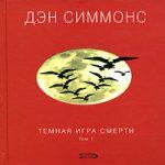 Дэн Симмонс — Темная игра смерти. Том 1 (аудиокнига)