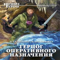 Владимир Лошаченко - Герцог оперативного назначения (аудиокнига)