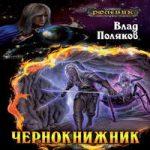Влад Поляков — Чернокнижник 2 (аудиокнига)