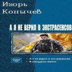 Игорь Козырев — А я не верил в экстрасенсов. Дилогия (аудиокнига)