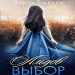 Дарья Быкова  — Альдов выбор (аудиокнига)