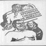 Виталий Гладкий — Архивных сведений не имеется (аудиокнига)