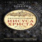 Олег Зоберн — Автобиография Иисуса Христа (аудиокнига)