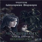 Шихарева Варвара — Чертополох 3 (аудиокнига)
