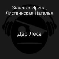Дар Леса (аудиокнига)