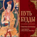 Бхагван Шри Раджниш — Дхаммапада. Путь будды. Том 1 (аудиокнига)