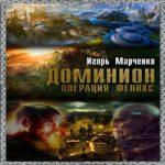Игорь Марченко — Доминион. Операция «Феникс» (аудиокнига)