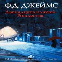 Двенадцать ключей Рождества (сборник) (аудиокнига)