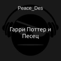 Гарри Поттер и Песец (аудиокнига)