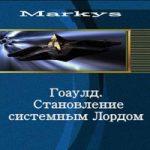 Markys — Гоаулд. Становление системным Лордом. (аудиокнига)
