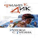 Филип Киндред Дик — Игроки с Титана (аудиокнига)