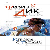 Игроки с Титана (аудиокнига)