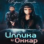 Дарья Быкова  — Иллика и Оккар (аудиокнига)
