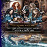 Екатерина Азарова — Институт неблагородных девиц. Глоток свободы (аудиокнига)