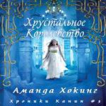 Аманда Хокинг — Хрустальное Королевство (аудиокнига)