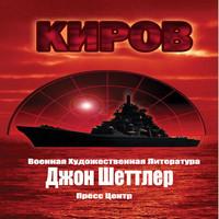Киров (аудиокнига)
