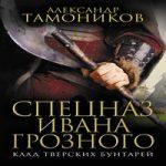 Александр Тамоников — Клад тверских бунтарей (аудиокнига)