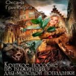 Оксана Гринберга    — КРАТКОЕ ПОСОБИЕ ПО ВЫЖИВАНИЮ МОЛОДОЙ ПОПАДАНКИ (аудиокнига)