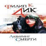 Филип Киндред Дик — Лабиринт смерти (аудиокнига)