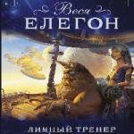 Веся Елегон  — ЛИЧНЫЙ ТРЕНЕР (аудиокнига)