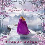 Аманда Хокинг — Ледяной поцелуй (аудиокнига)