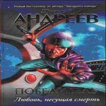 Николай Андреев — Любовь, несущая смерть (аудиокнига)