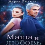 Дарья Быкова  — МАША И ЛЮБОВЬ (аудиокнига)