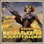 Алексей Ковальчук — Мир Валькирий: Адаптация (аудиокнига)