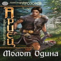 Молот Одина (аудиокнига)