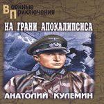 Анатолий Кулемин — На грани апокалипсиса (аудиокнига)