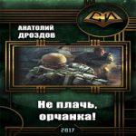 Анатолий Дроздов — Не плачь, орчанка! (аудиокнига)