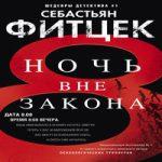 Себастьян Фитцек — Ночь вне закона (аудиокнига)
