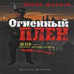 Вячеслав Денисов — Огненный плен (аудиокнига)