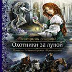 Екатерина Азарова — Охотники за луной (аудиокнига)