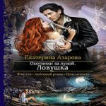 Екатерина Азарова — Охотники за луной. Ловушка (аудиокнига)