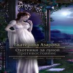 Екатерина Азарова — Охотники за луной. Противостояние (аудиокнига)