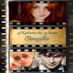 Анна Кувайкова — Оторва, или Двойные неприятности для рыжей (аудиокнига)
