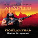 Николай Андреев — Пятый уровень.Война без правил (аудиокнига)