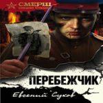 Евгений Сухов — Перебежчик (аудиокнига)