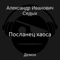 Посланец хаоса (аудиокнига)