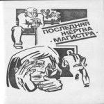 Виталий Гладкий — Последняя жертва «Магистра» (аудиокнига)