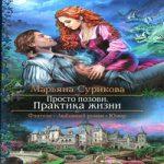 Марьяна Сурикова — Практика жизни (аудиокнига)