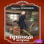 Марина Ефиминюк — Пряная штучка (аудиокнига)