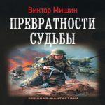 Виктор Мишин — Превратности судьбы (аудиокнига)
