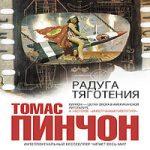 Томас Пинчон — Радуга тяготения (аудиокнига)