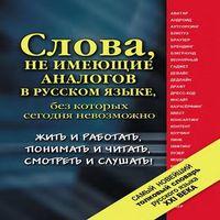 Самый новейший толковый словарь русского языка XXI века (аудиокнига)
