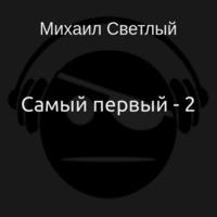 Самый первый - 2 (аудиокнига)