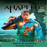 Николай Андреев — ШЕСТОЙ УРОВЕНЬ. ЧУЖИЕ МИРЫ (аудиокнига)